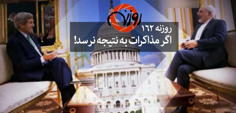 گزارش خبری روزنه 162| اگر مذاکرات به نتیجه نرسد!