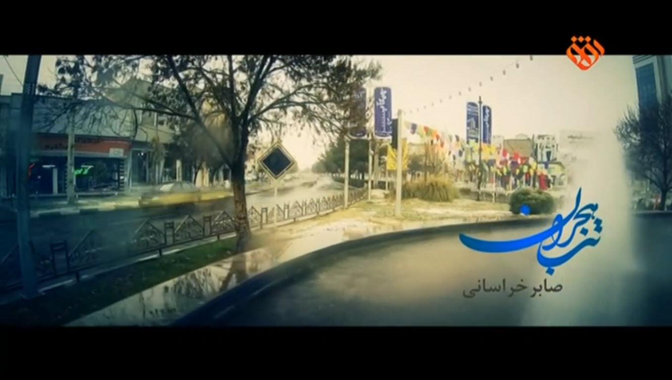 کلیپ تصویری «تب هجران» - شعر ماندگار مصطفی صابر خراسانی