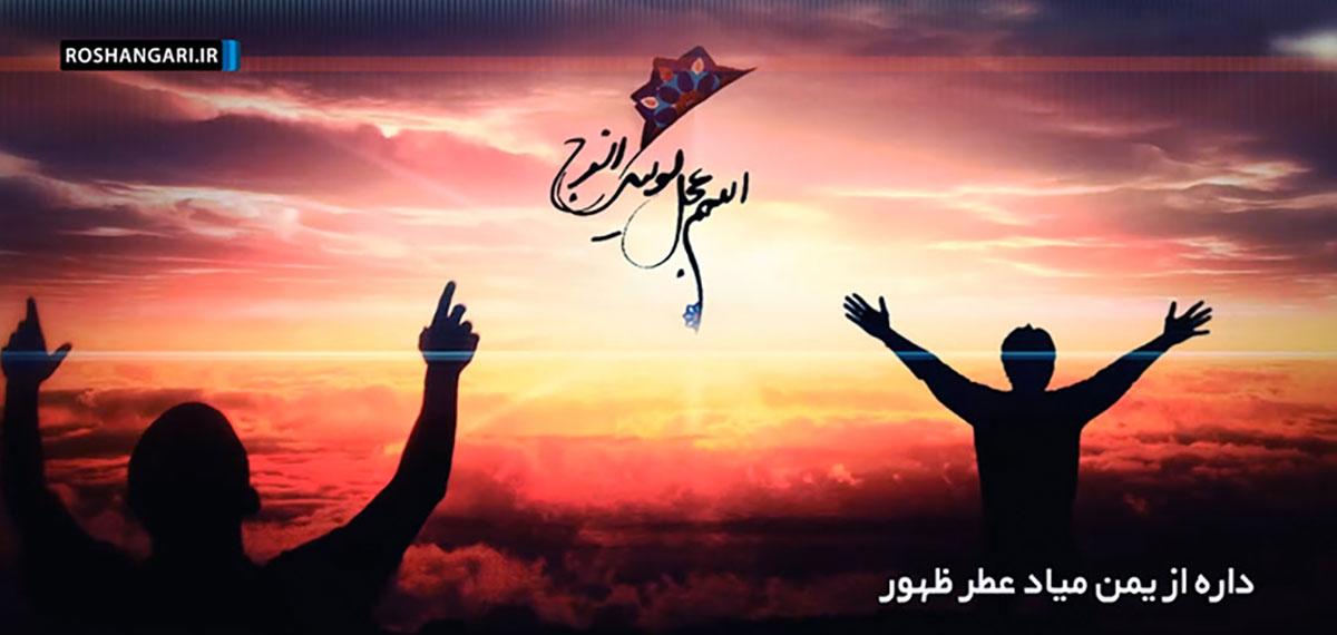 مداحی زیبا و متفاوت «داره از یمن میاد عطر ظهور»