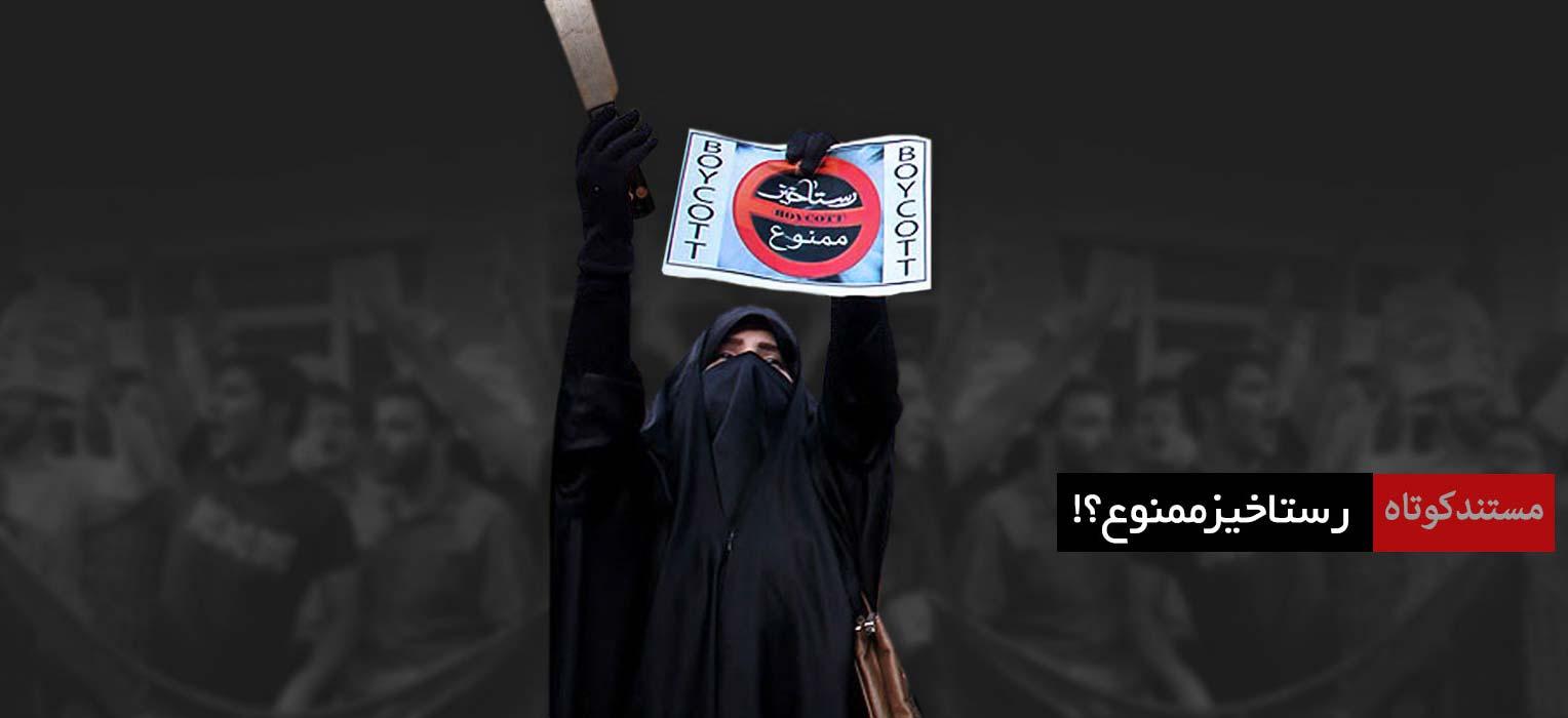 «رستاخیز ممنوع؟!»  - نقدی بر قمه زنی چند زن در اعتراض به اکران فیلم رستاخیز