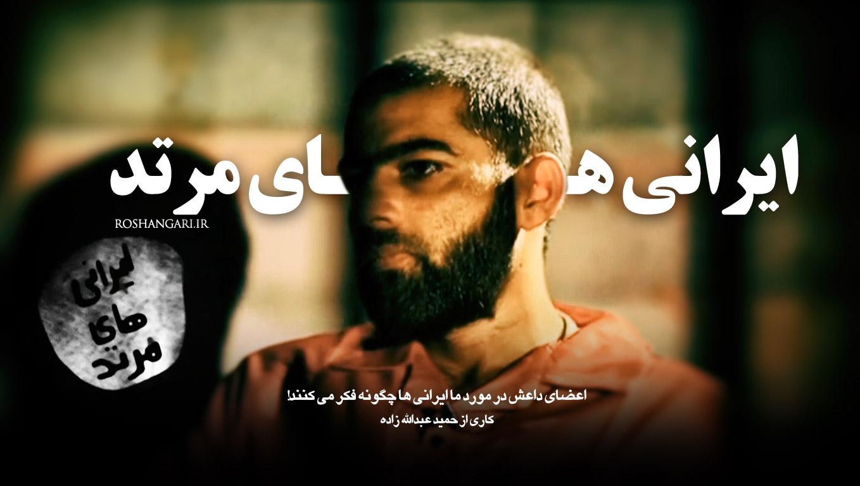 مستند «ایرانی های مرتد»   اعضای داعش در مورد ما ایرانی ها چگونه فکر می کنند?