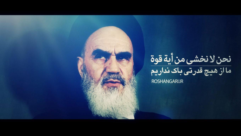 کلیپ تصویری «ما از هیچ قدرتی باک نداریم» - زیر نویس عربی