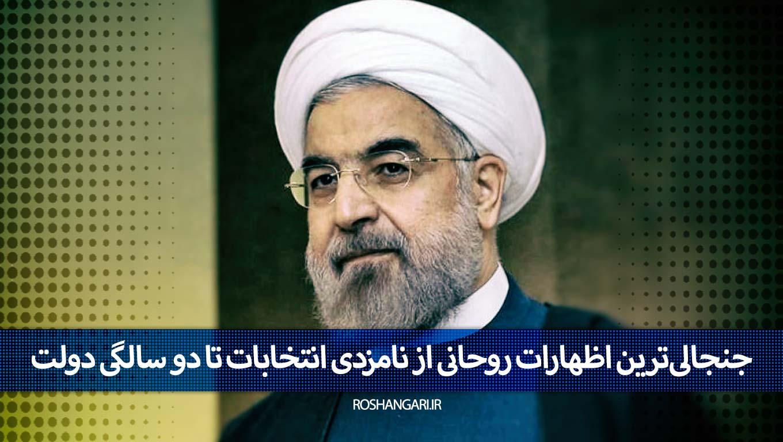 جنجالیترین اظهارات روحانی از نامزدی انتخابات تا دو سالگی دولت