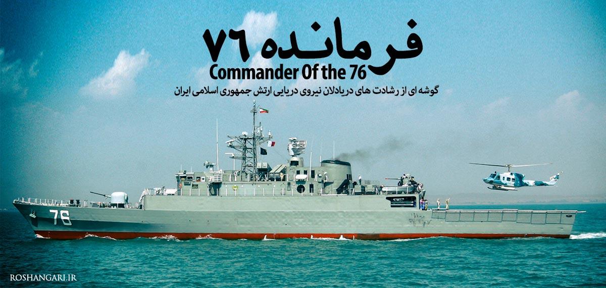 مستند «فرمانده 76» - گوشه ای از رشادت های نیروی دریایی ارتش جمهوری اسلامی ایران