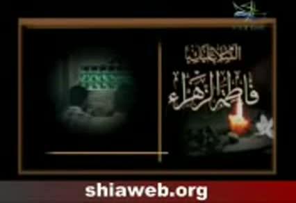 تواشیح عربی به مناسبت ایام فاطمیه