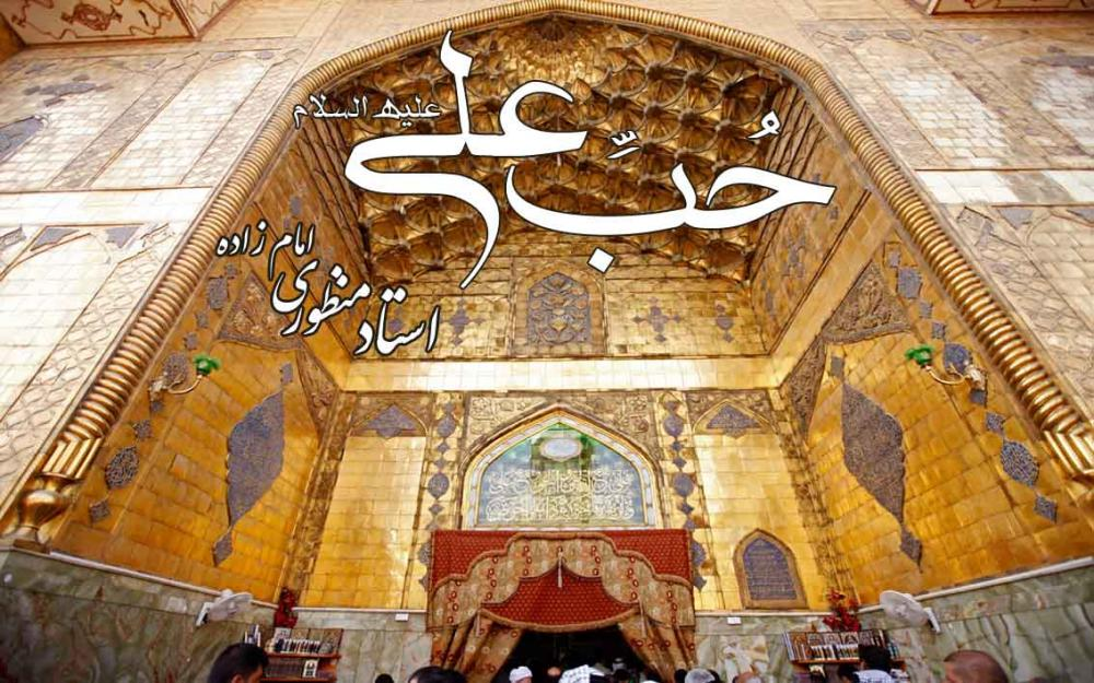 پادکست صوتی حب علی علیه السلام  ( بسیار زیبا و شنیدنی)