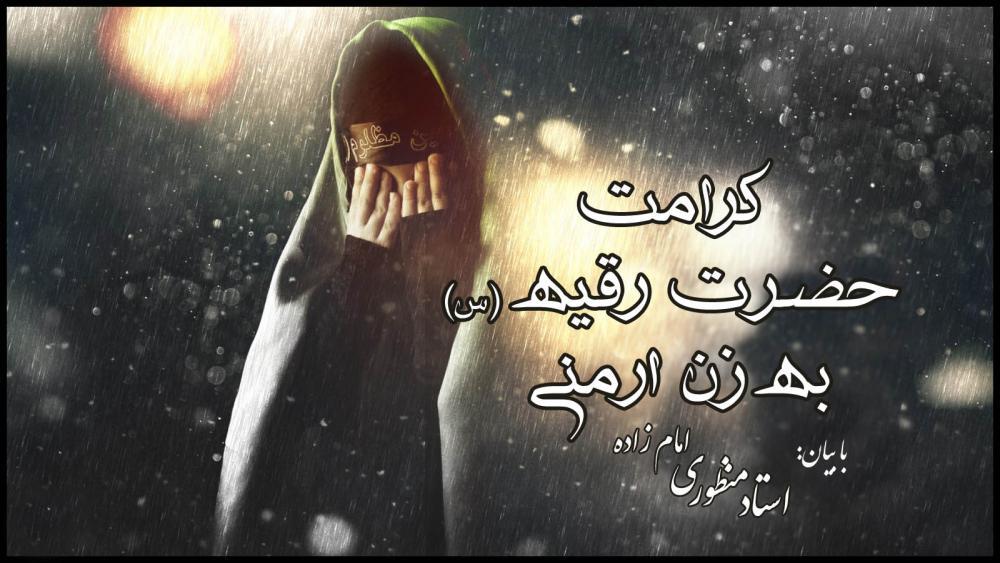کرامت حضرت رقیه سلام الله علیها به زن ارمنی (بسیار زیبا)