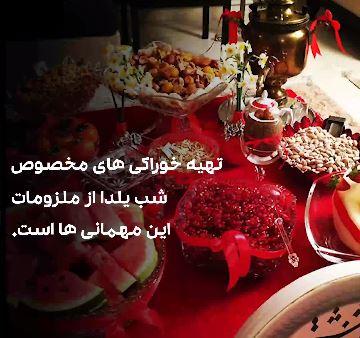 برآورد هزینه سبد شب یلدا برای خانوادهای ۴ نفره