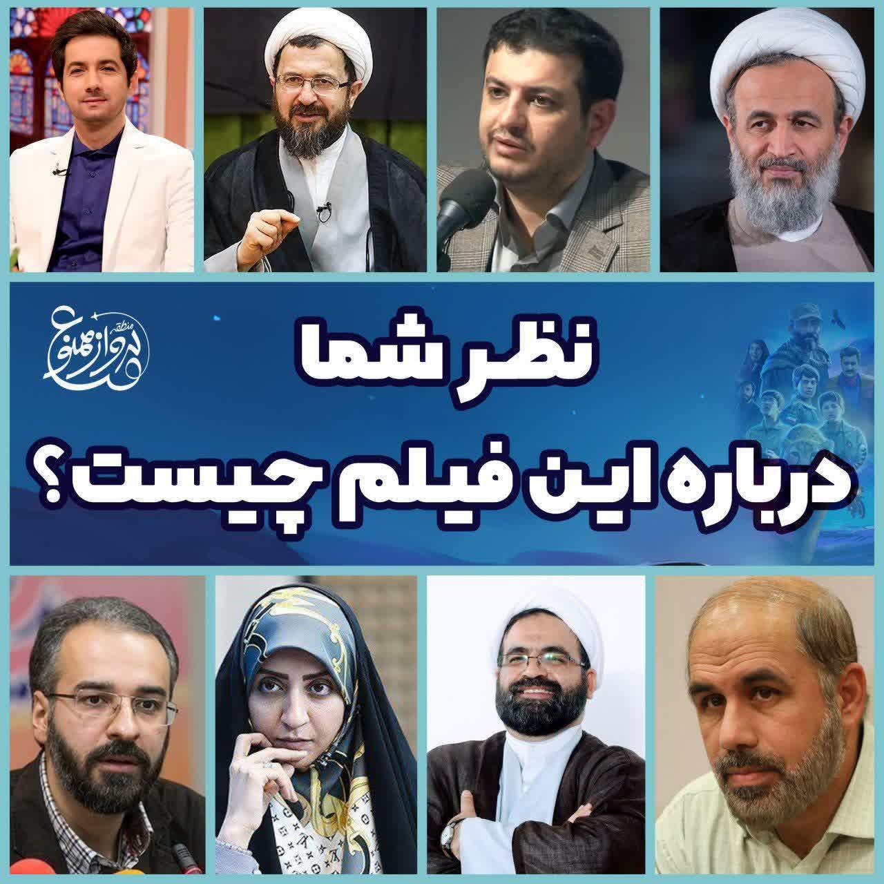 نظر چهره های جبهه فرهنگی انقلاب درباره یک فیلم سینمایی