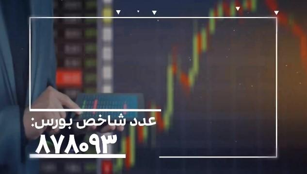 وضعیت بازارها در هفته گذشته