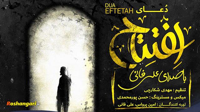 نماهنگ زیبای دعای افتتاح با صدای علی فانی و حجم کم