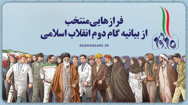 فراز بیست و هفتم بیانیه گام دوم انقلاب