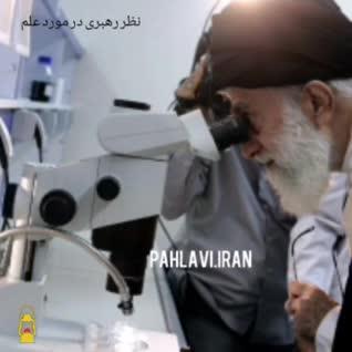 تفاوت دیدگاه امام و پهلوی درباره علم .
