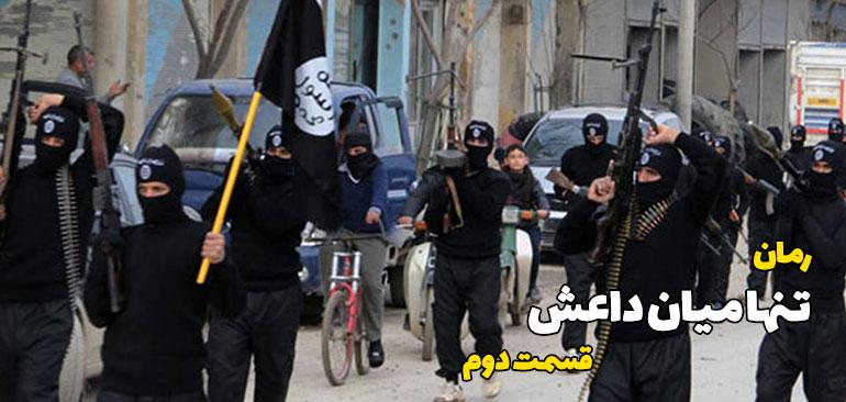 کتاب صوتی   رمان تنها میان داعش - قسمت دوم
