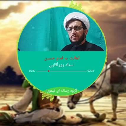 اهانت به امام حسین در جمهوری اسلامی ایران!!! استاد پورآقایی