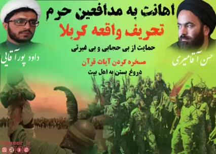 مناظره جنجالی سید حسن آقامیری و استاد پورآقایی(۲)