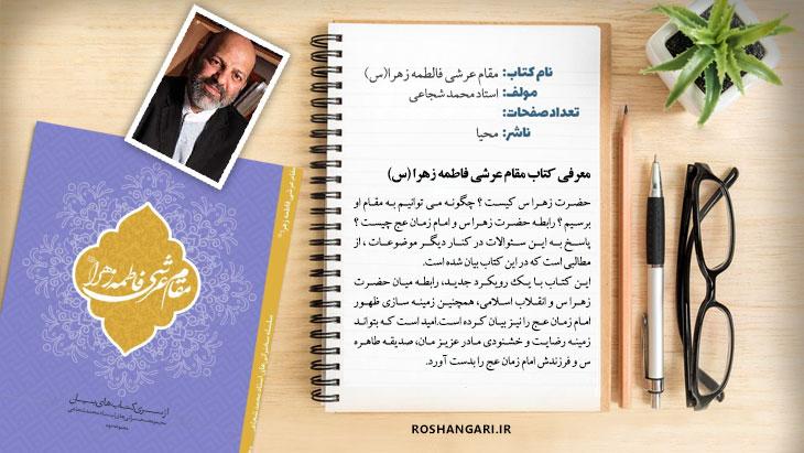 مجموعه سخنرانی مقام عرشی حضرت زهرا (س) - قسمت 8