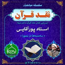 نقد قرآن دکتر سها(قسمت سوم)/ استاد پورآقایی
