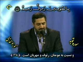 تلاوت سوره ی توبه و یونس / احمد ابوالقاسمی