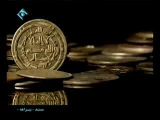 مستند بیراهه - کلاه برداری - سکه های طلا