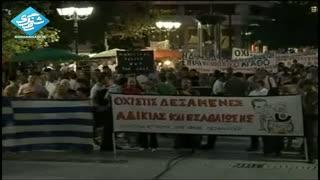 اعتصاب و اعتراض اقتصادی در یونان