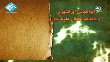 ابوالعباس ایرانشهری و دغدغه های انتقال علوم ملل