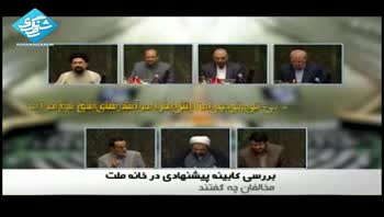 مخالفان کلیات کابینه پیشنهادی دولت یازدهم چه گفتند؟