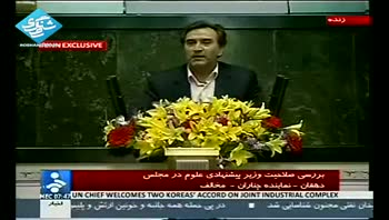 سخنرانی دهقان مخالف وزیر پیشنهادی علوم