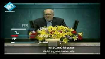 راي اعتماد مجلس به 15 وزير