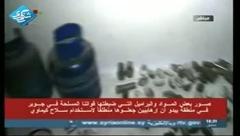 کارگاه ساخت سلاح شیمیایی در جوبر دمشق