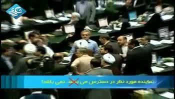 ممنوع شدن تلفن همراه نمایندگان در مجلس