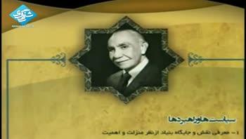 "بنیاد البرز و جایزه ""حسن تحصیل"""