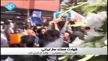 شهادت خبرنگار ایرانی به دست تروریست های تکفیری