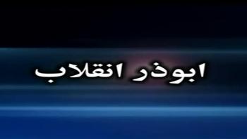 مستند ابوذر انقلاب - آیت الله طالقانی
