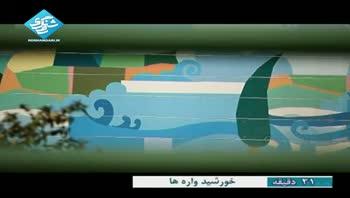 مستند خورشید واره ها - مهری نعناکار