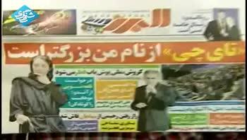 هدیه تهرانی نایب رئیس تای چی چوان