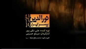 انیمیشن نورالدین پسر ایران