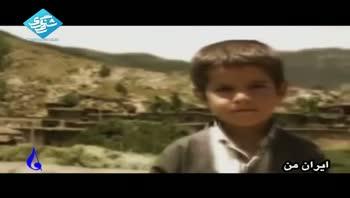 فوتوکلیپ ایران من