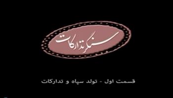 مستند سنگر تدارکات - قسمت اول - تولد سپاه و تدارکات