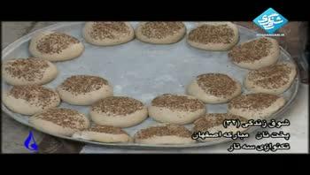 نماهنگ  پخت نان مبارکه اصفهان - تکنوازی سه تار