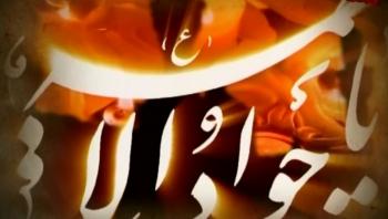 شهادت امام جواد الائمه - حدادیان - یا جواد الائمه ادرکنی