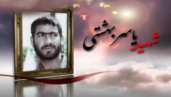مستند شهید یاسر بهشتی