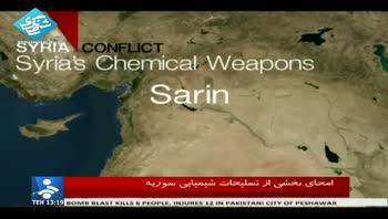 امحای بخشی از تسلیحات شیمیایی سوریه