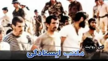 مستند آزادگی مکتب ایستادگی - جانبازان و اسیران رزمنده