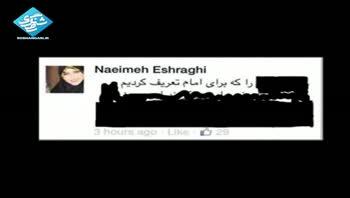 مطلب موهن نعیمه اشراقی به امام و خانواده ی شهدا