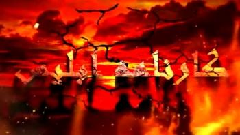 کارنامه ابلیس - شرح خطبه قاصعه - قسمت دوم
