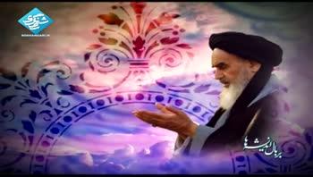 امام خمینی (ره) - حضرت امیر