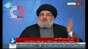 سخنرانی دبیر کل حزب الله لبنان درباره سوریه - 6 / 8 / 92