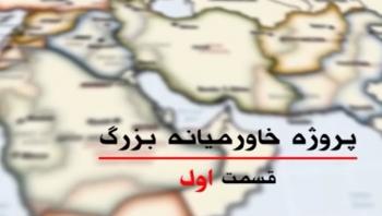 مستند پروژه خاورمیانه بزرگ - قسمت اول