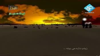 نماهنگ - دو طفلان حضرت زینب - شب چهارم محرم - 92